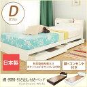 日本製 収納付きベッド ダブルベッド 日本製ベッド 引き出し付きベッド ポケットコイルマットレス付き 宮付き収納ベッド 棚付き 照明付き ホワイト ブラウン 木製収納ベット ダブルベット