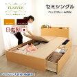 収納付きベッド ベッドフレームのみ セミシングル ベッド下収納 引き出し2杯 開閉楽々スライドレール式 収納ベット 木製 ベッド BOX引出しベッド フラッパー【送料無料】 一人暮らし 1人暮らし 新生活