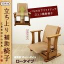 座椅子 日本製 木製 肘掛け付座椅子 ロータイプ 立上りサポート座面下にバネの力 脚 腰 膝の負担軽減 起立補助椅子 体重45-65kgの方に ..