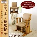 楽天家具のインテリアオフィスワン座椅子 木製 肘掛け付 高座椅子ハイタイプ 日本製 立上りサポート座面下にバネの力 脚、腰、膝の負担軽減 起立補助椅子 ひとり立ち 体重45-75kgの方に適しています。座いす 座イス リフトアップチェア 昇降椅子 立ち上がりや座る時の負担を軽減[新商品] 送料無料