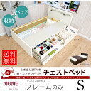 収納付きベッド【送料無料】日本製 フルスライド引出し収納付きベッド シングル 「mumu」 ベッドフレームのみ ベッド下収納 引き出し3杯 開閉楽々スライドレール式 チェストベッド 収納ベット フルオ