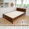 棚付きすのこベッド 布団が使える頑丈スノコ ウォルナット材 突板 木製ベッド セミダブル ベッド 桐すのこ床板 ベッドフレームのみ [送料無料] 天然木ウォルナット材使用 ふとんでもマットレスでも使えるがっちりすのこベッド セミダブルベット[日祝不可][東京代引不可]