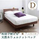 ウォルナット天然木 がっちりすのこベッド ダブル フレームのみ棚付き コンセント付き床面高さ2段階調節 布団が使えるスノコベッド すのこベット ダブルベット 木製ベッド 無垢材 シンプル ふとん、マッ