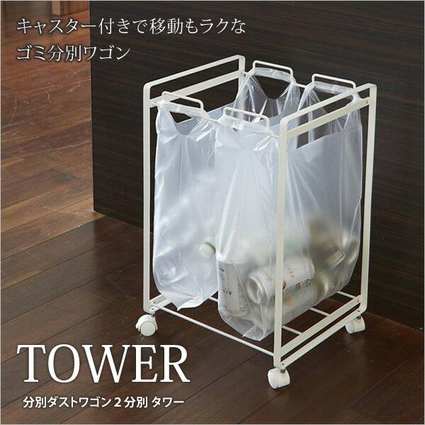 分別ダストワゴン タワー Tower 2分別 移動楽々キャスター付き 圧迫感のないスタイリッシュなデザイン 軽量フレームタイプのダストワゴン ごみ箱 レジ袋をセットしてすぐに使える分別ダストボックス[新商品]