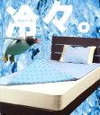 ・エコでクールで真夏の夜を乗り切ろう!シーツ1枚サービス!【送料無料】2010年版エコでクール朝までクール 低反発ジェルパッド・シングル90×180cm冷感経済的涼感ひんやりジェルパッドジェルマットクールマットジェルパットジェルマットエコでクール冷感ジェル