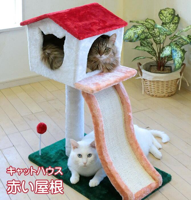 キャットハウス赤い屋根キャットタワーレッド据え置き省スペースおしゃれ猫雑貨猫タワー猫ハウス猫家つめと