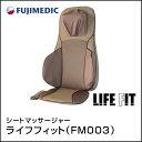 シートマッサージャー「ライフフィット」FM003 富士メディ...