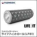 振動ロール 「ライフフィットロール」LF61 富士メディック...