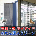 玄関・窓 虫イヤイヤ のれん調スクリーン 幅100×高さ230cm 虫除けカーテン ボーダー柄
