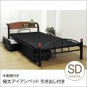 木製棚付き極太アイアンベッド 引き出し付き セミダブルサイズ セミダブルベッド ベッドフ