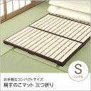 三つ折り天然木桐すのこマット シングルサイズ シングルベッド すのこベッド 木製ベッド ロ