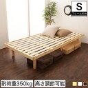 バノン すのこベッド シングル 木製 ベッドフレーム 耐荷重350 ヘッドレス 高さ調節 シンプル ナチュラル/ホワイト/ブラウン ベッド シングルベッド シングルサイズ 木製ベッド ベッドフレームのみ ローベッド ミドルベッド 高さ調整 組立簡単 北欧 一人暮らし