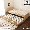 ルシール 親子ベッド シングル 木製 パネル型 すのこ 2段 キャスター 収納 ツインベッド ペアベッド 2段ベッド すのこベッド スノコベ..