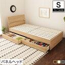 ルシール 引き出し付きベッド シングル 木製 ベッドフレームのみ パネル型 すのこ 引き出し2杯 耐荷重150kg | 収納ベッド すのこベッド..
