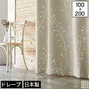 スミノエ カーテン NAZUNA 100×200cm 323ー74623 V1314 日本製 ドレープ 洗える 形状記憶 遮光等級3級