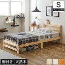 テイラー すのこベッド シングル 厚さ15cmポケットコイルマットレス付き 木製 北欧 ナチュラル ホワイト ライトブラウン|ベッド マット..