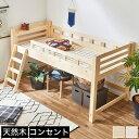 カティ ロフトベッド ロータイプ ベッドフレーム シングル 木製 棚付き スライドコンセント すのこ床板 安心設計 頑丈設計 補強板付きのハシゴ 面取り加工 ナチュラル/ホワイト|新商品 すのこベット ベッド すのこ ロフト ロフトベット シングルベッド ベット スノコベッドの写真