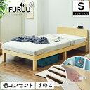FURUU すのこベッド シングル シンプル ナチュラル 木目 木製ベッド 薄型マットレス付き ヘッドボード 棚付き コンパクト梱包 ベッド下..