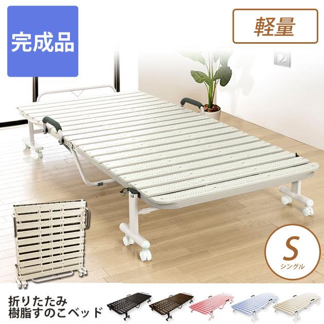 折りたたみベッド すのこベッド シングル カラー5色 樹脂製折りたたみすのこベッド 折りた…...:i-office1:10061582