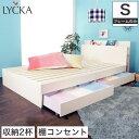 シングルベッド LYCKAリュカ すのこベッド 収納付きベッド 収納ベッド すのこベット ホワイト 白 送料無料 ベッド | ベット べっと 収..