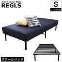 レグルス 脚付きベッド シングル アイアンベッド ブラック 頑丈設計 カビない ベッドフレーム ベッド下収納 すのこ仕様 耐荷重150kg パ..