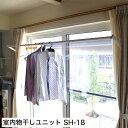 布団干し兼用 室内物干しユニット『お部屋で安心SH-18』 窓枠に取り付け 布団部屋干し シーツや洗濯物の室内干しに。天気や花粉ホコリが気になる方に ラクラク昇降部屋干しグッズ 部屋干しユニットの写真