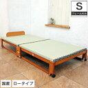 折りたたみ畳ベッド い草の香る シングルベッド ロータイプ ...