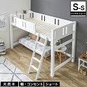 ゴンドラ2 ロフトベッド シングル ミドル ショートサイズ 木製 宮付き すのこ コンセ