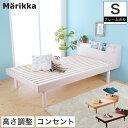 \創業祭10%OFF★4/20 0:00スタート!★/ ベッド Marikka シングルベッド すの...