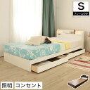 日本製 収納ベッド シングル ベッドフレームのみ シングルサイズ 収納ベット 引き出し付きベッド 棚付き 宮付き コンセント付き 2灯照..