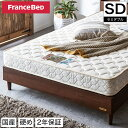 フランスベッド製マットレス セミ� ブル2年保証 フランスベッドで1番売れている マルチラススーパースプリングマットレス セミ� ブル 高密度連続スプリングマットレス コイルマットレス
