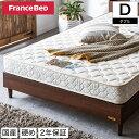 フランスベッド製マットレス � ブル2年保証 フランスベッドで1番売れているマット マルチラススーパースプリングマットレス � ブル (高密度連続スプリングマットレス)フランスベット