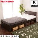 フランスベッド 木製 すのこベッド ASパックインワン シングル ワンパッケージベッド 薄型 マルチラススーパーマットレス付 シングルベ..