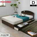フランスベッド製 収納付ベッド ダブルベッド ゼルトスプリングマットレス(ZT-030)セット 2年保証 天然木棚付 引出し付ベッド 収納ベッド ダブルベット ベッドマット付 宮付 木製ベッド フランスベッド