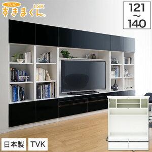 テレビ台 ハイタイプ 完成品 TVK 幅121-140cm テレビ