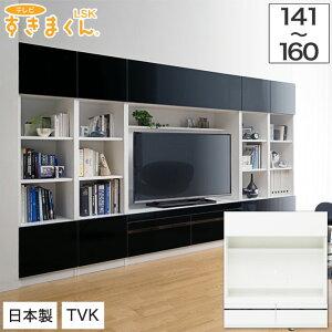 テレビ台 ハイタイプ 完成品 TVK 幅141-160cm テレビ