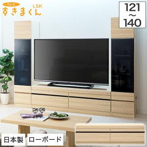 テレビ台 ローボード 完成品 LB 幅121-140cm テレビす