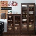 【23〜25日限定★ポイント10倍!】 キッチン収納 食器棚 天然木スリム食器棚 幅80cm ロータイプ ブラウン色 TE-0041kc 薄型キッチンボード パイン材 カップボード ガラスキャビネット 日本製