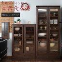 【23〜25日限定★ポイント10倍!】 キッチン収納 食器棚 天然木スリム食器棚 幅80cm ハイタイプ ブラウン色 TE-0043kc 薄型キッチンボード パイン材 カップボード ガラスキャビネット 日本製