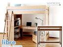 木製ロフトベッド 木製 システムベッドシリーズ シングル すのこベッド ナチュラル 北欧 握りやすいグリップ安心ハシゴ付 タモ無垢材 システムベッド ベット 組み合わせ自由なシステムベッド 子供部屋 子供家具 シングルベッド 角部R加工[送料無料][byおすすめ]