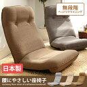 座椅子 リクライニング コンパクト 腰痛 【日本製】座椅子職人手作り!腰にやさしいリクライニング座椅