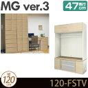 壁面収納 テレビ台 リビング 【 MG3 】 TVボード (フラップ板扉) 幅120cm 奥行47cm ウォールラック D47 120-FSTV MGver.3...