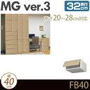 壁面収納 キャビネット リビング フィラーBOX 上置き 幅40cm 高さ20-28cm 奥行32cm ウォールラック D32 FB40