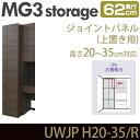 壁面収納 MG3-storage ジョイントパネル ワードローブ キャビネット ベッドルーム 受注生産品 日本製 ラック 天井突っ張り 耐震 壁面家具 壁収納 ウォールラック リビング収納