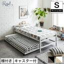 リゲル 親子ベッド アイアンベッド シングルベッド と子ベッド シングルショート+厚さ11cm 薄型ポケットコイルスプリングマットレス付 ..