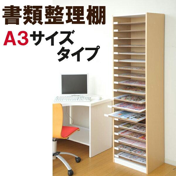 A3用紙整理棚 書類ラック 書類収納 分類整理 オフィス収納 事務整理などに便利なA3タイ…...:i-office1:10121170