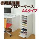 A4用紙整理棚 書類ラック 書類収納 分類整理 オフィス収納 事務整理などに便利なA4タイプ ネーム