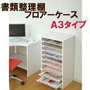A3用紙整理棚 書類ラック 書類収納 分類整理 オフィス収納 事務整理などに便利なA3タイプ ネーム