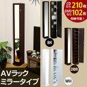 AVラック CD収納 ミラー付きスリムCD収納ラック CD約210枚、DVDなら約102枚収納できる省スペースタイプのスリムCDラック ラック 収納 収納ケース...