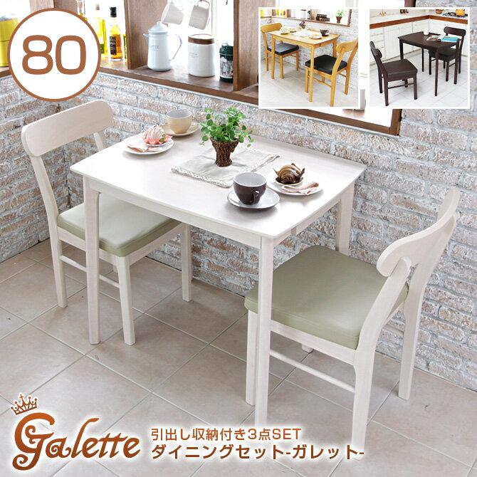 【オマケ付】ダイニングセット 3点 ガレット テーブル80×60cm チェア2脚 ダイニン…...:i-office1:10149723